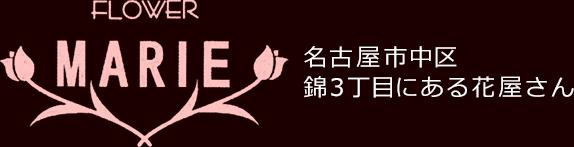 フラワーマリ― 名古屋市中区錦3丁目にあるお花屋さん