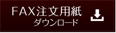 FAX注文用紙ダウンロード